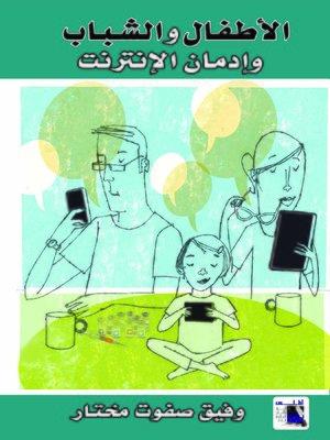 cover image of الأطفال والشباب وإدمان الإنترنت
