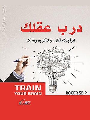 cover image of درب عقلك : اقرأ بذكاء أكثر.. وتذكر بصورة أكبر