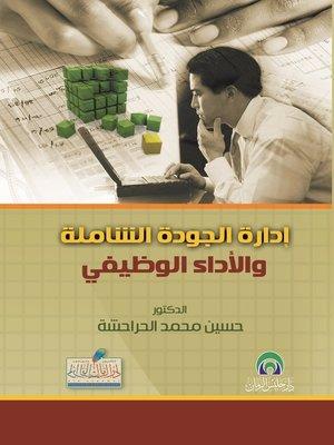 cover image of إدارة الجودة الشاملة و الأداء الوظيفي