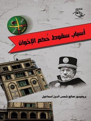 cover image of أسباب سقوط حُكم الإخوان