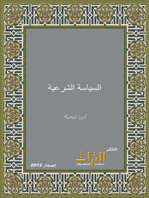 cover image of السياسة الشرعية في إصلاح الراعي والرعية