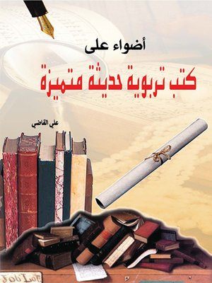cover image of أضواء على كتب تربوية حديثة ومتميزة