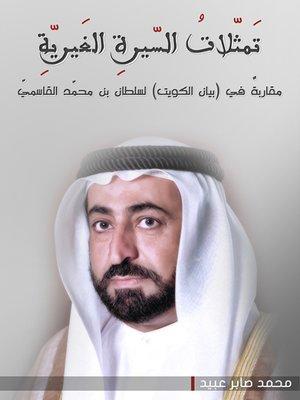 cover image of تمثلات السيرة الغيرية : مقاربة في (بيان الكويت) لسلطان بن محمد القاسمي