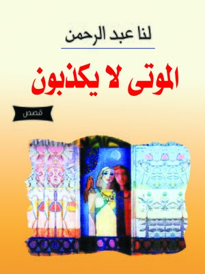 cover image of الموتى لا يكذبون
