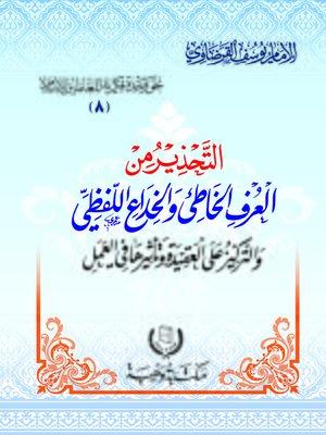 cover image of التحذير من العرف الخاطئ و الخداع اللفظي و التركيز على العقيدة و تاثيرها فى العمل