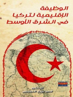 cover image of الوظيفة الإقليمية لتركيا في الشرق الأوسط