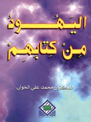 cover image of اليهود من كتابهم