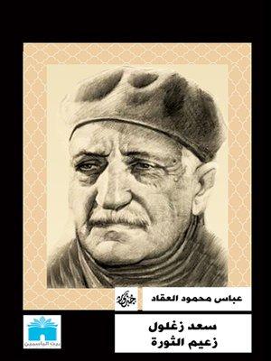 cover image of سعد زغلول : زعيم الثورة