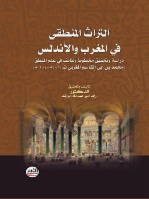 cover image of التراث المنطقي في المغرب والأندلس