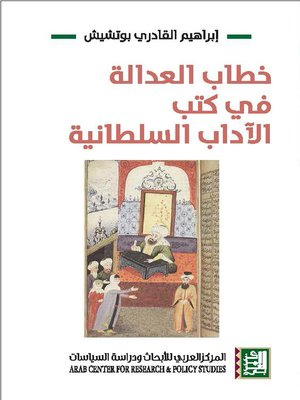 cover image of خطاب العدالة في كتب الآداب السلطانية = Discourse of Justice in the Sultanic Books of Governance : Al Adaab Al Sultaniyya
