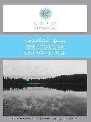 cover image of أسس الخدمة المتميزة للعملاء