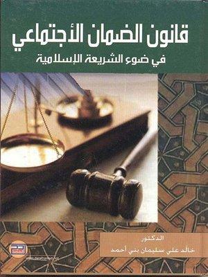 cover image of قانون الضمان الاجتماعي في ضوء الشريعة الإسلامية