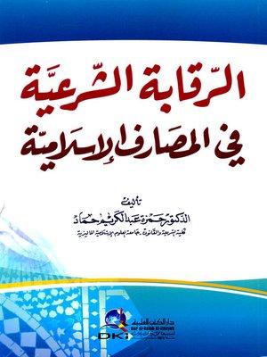 cover image of الرقابة الشرعية في المصارف الاسلامية
