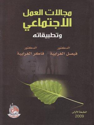 cover image of مجالات العمل الإجتماعي وتطبيقاته