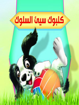 cover image of كلبوك سيء السلوك