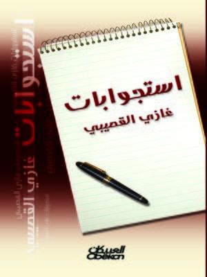cover image of إستجوابات غازي القصيبي