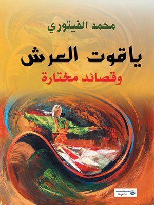 cover image of ياقوت العرش