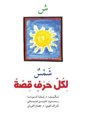 cover image of ش : شمس