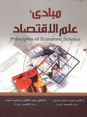 مبادئ علم الإقتصاد By مجيد خليل حسين Overdrive Ebooks Audiobooks And Videos For Libraries And Schools