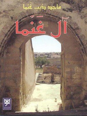 cover image of آل غنما