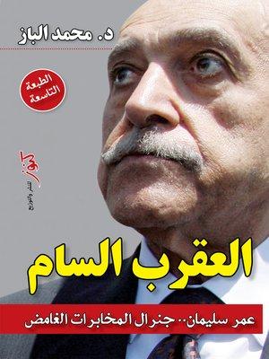 cover image of العقرب السام