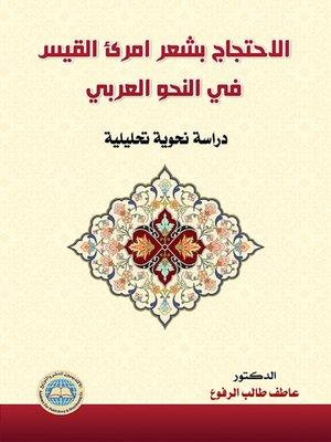cover image of الاحتجاج بشعر امرئ القيس في النحو العربي