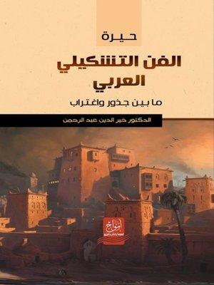 cover image of حيرة الفن التشكيلي العربي ما بين جذور واغتراب