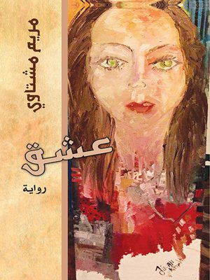 cover image of عشق