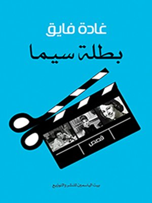 cover image of بطلة سيما