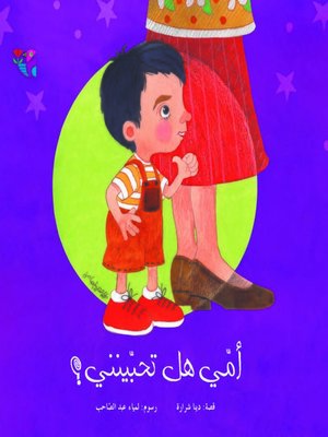 cover image of أمي هل تحبينني ؟