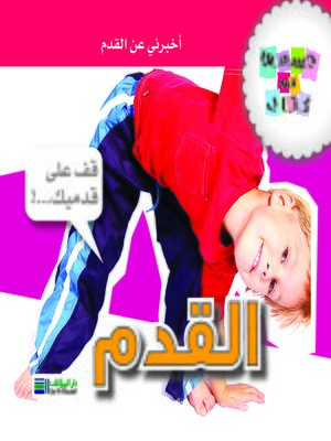 cover image of القدم