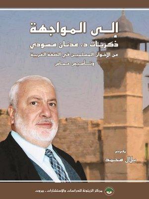 cover image of إلى المواجهة