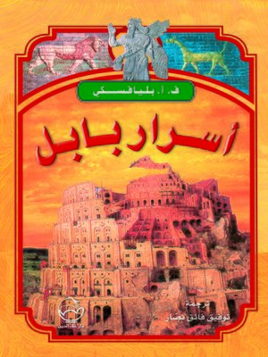 cover image of أسرار بابل