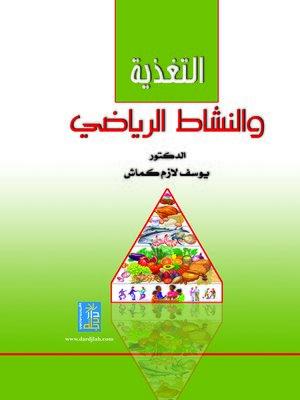 cover image of التغذية و النشاط الرياضي