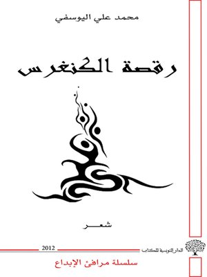 cover image of رقصة الكنغرس