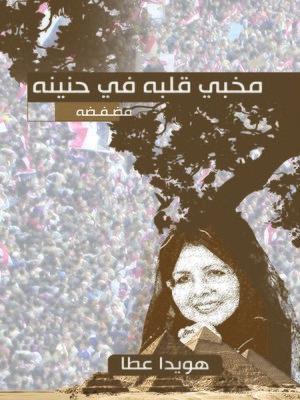 cover image of مخبي قلبه في حنينه