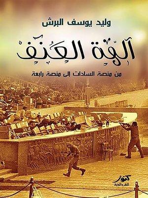 cover image of آلهة العنف