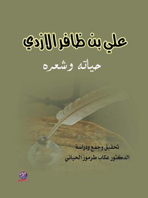 cover image of علي بن ظافر الازدي