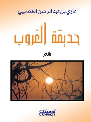 cover image of حديقة الغروب