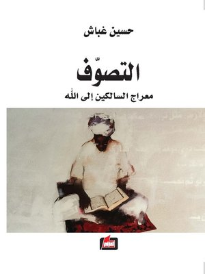 cover image of التصوف