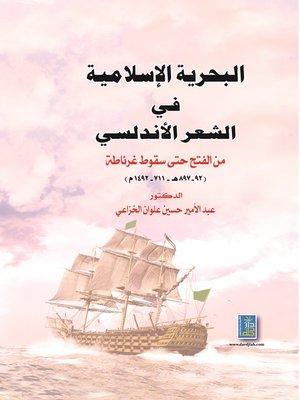 cover image of البحرية الإسلامية في الشعر الأندلسي من الفتح حتى سقوط غرناطة 92 - 897 هـ / 711 - 1492 م
