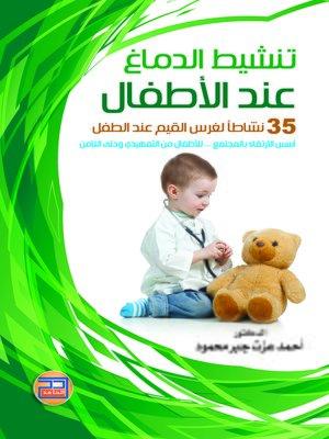 cover image of تنشيط الدماغ عند الأطفال