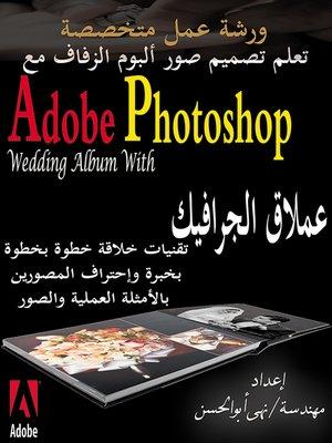 cover image of تعلم تصميم صور ألبوم الزفاف مع Adobe Photoshop عملاق الجرافيك = Wedding Album Design with Adobe Photoshop