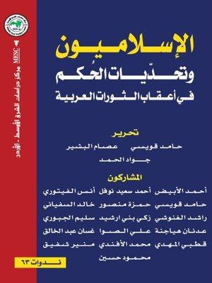 cover image of الاسلاميون وتحديات الحكم في أعقاب الثورات العربية