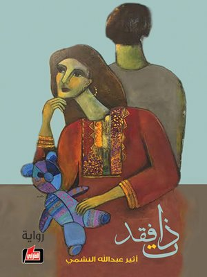 cover image of ذات فقد