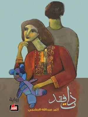 cover image of ذات فقد