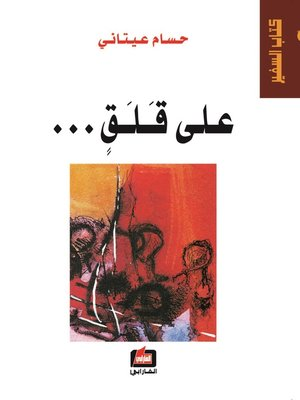 cover image of على قلق