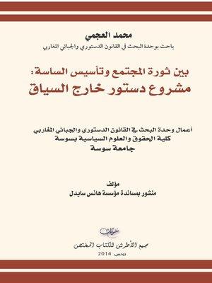 cover image of بين ثورة المجتمع وتأسيس الساسة : مشروع دستور خارج السياق