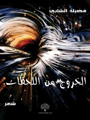 cover image of الخروج من اللحظات