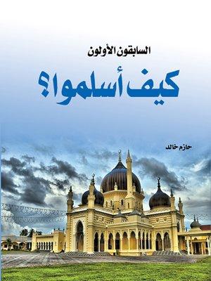 cover image of السابقون الأولون كيف أسلموا ؟